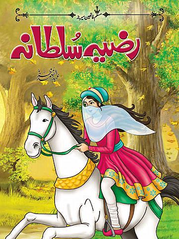 Malika II: Radiyya bint Iltutmish « Muslim Heritage