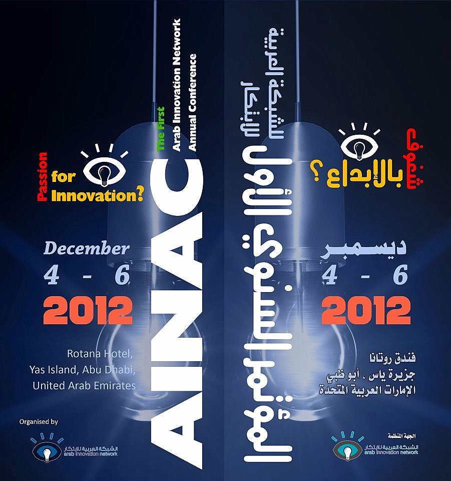 Professor Salim Al-Hassani, President of the Foundation for Science, Technology (FSTC) attended the First Arab Innovation Network Annual Conference 2012 (AINAC 2012) in early December 2012 in Abu Dhabi, UAE