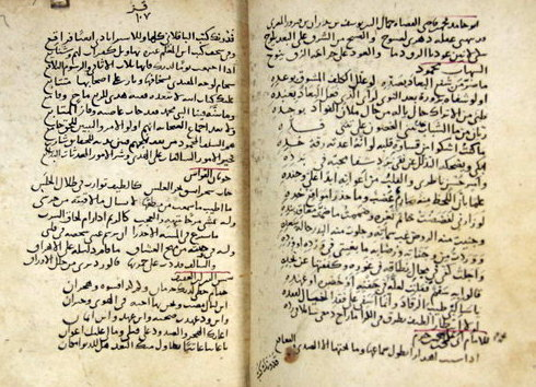 Ibn Hazm's Philosophy and Thoughts on Science « Muslim Heritage