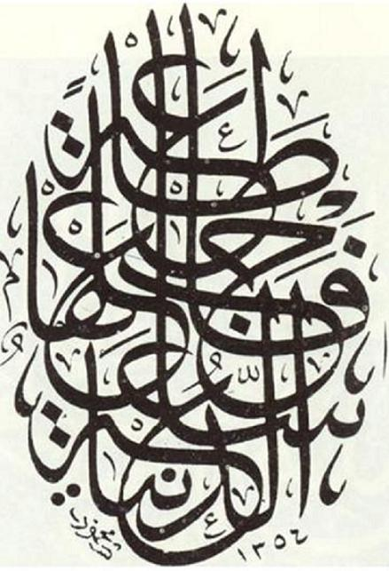Figure 6: Transcript of Naskhi calligraphy by Mahmud Yazre.