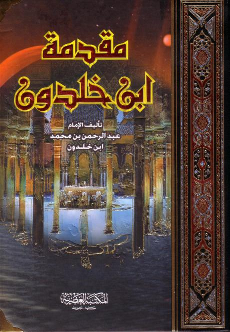 essays about islamic architecture Islamic architects borrowed much from the fallen persian empire's architecture much later after seeing fusions with many traditions, when islam came into the.