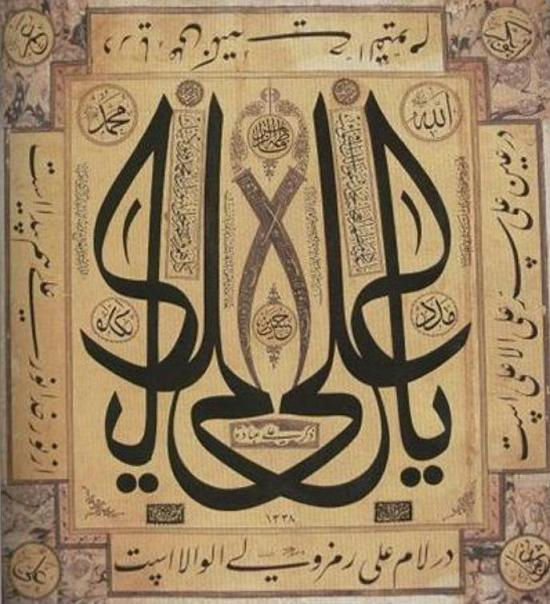 Beauty and Aesthetics in Islam