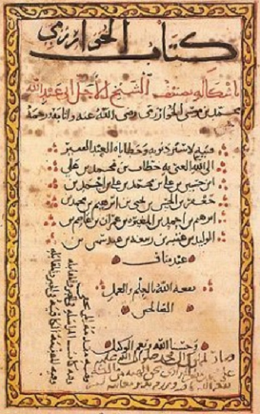 An introduction to Early Islamic Society and Social Sciences