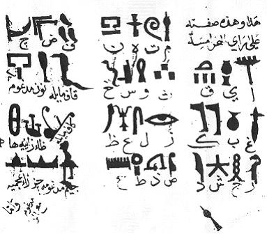 Arab Origins of Cryptology