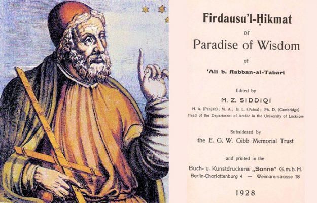 Books by Muhammad Ibn Jarir Al