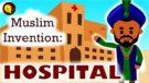 Hospital: Muslim Invention